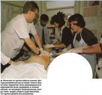 Несмотря на чрезвычайные усилия, бригада реаниматологов не может спасти жизни всем пациентам