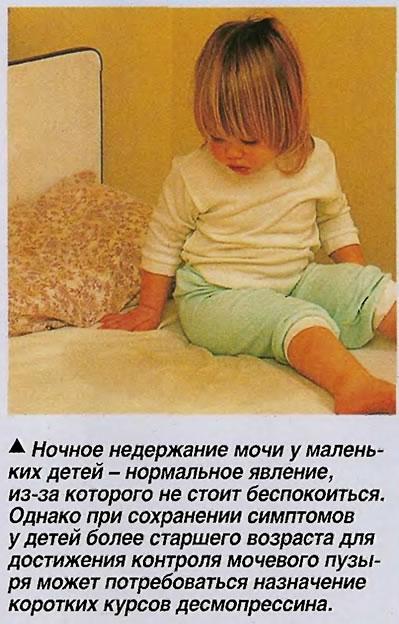 Ночное недержание мочи у маленьких детей