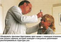 Обнаружить признаки баротравмы врач может с помощью отоскопа или ушного зеркала