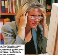 Общий стресс или беспокойство часто приводят к появлению у человека плохого настроения