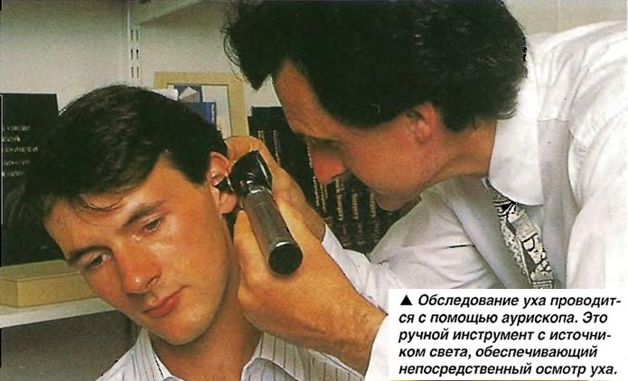 Обследование уха проводится с помощью аурископа