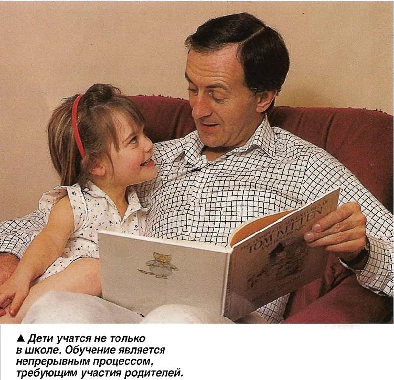 Обучение является непрерывным процессом, требующим участия родителей