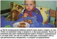 Очень важно следить за тем, чтобы ребенок принимал пищу и жидкость в обычном режиме