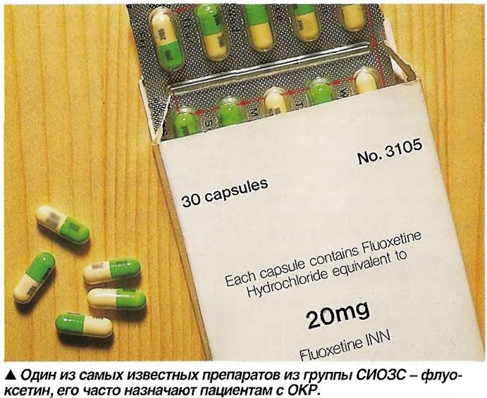 Один из самых известных препаратов из группы СИОЗС - флуо-ксетин,