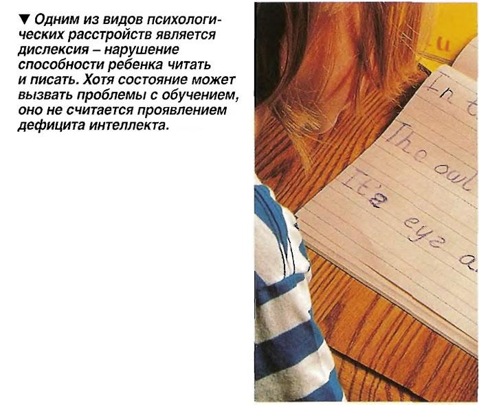 Одним из видов психологических расстройств является дислексия