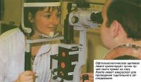 Офтальмологическая щелевая лампа