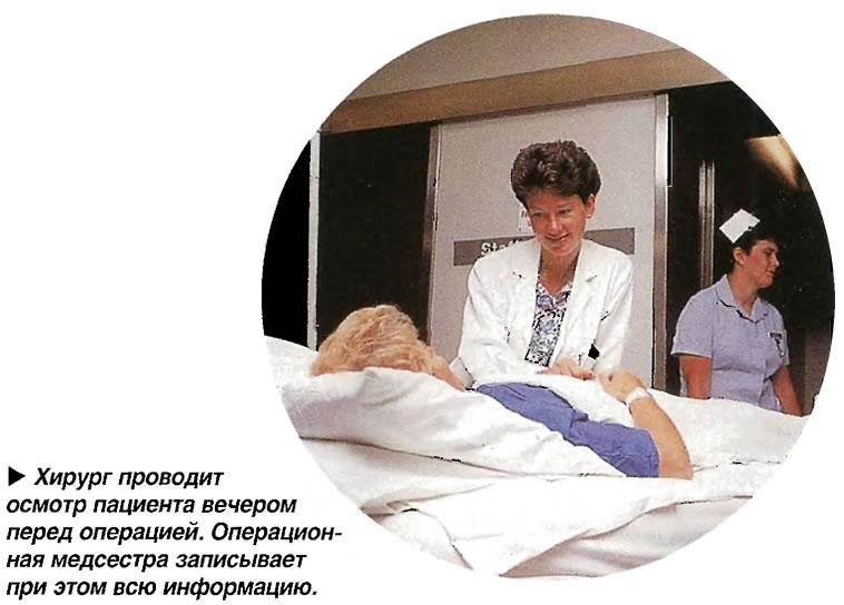 Осмотр пациента