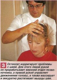 Остеопат корригирует проблемы с шеей