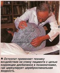 Остеопат применяет технику воздействия на спину пациента с целью коррекции дисбаланса в позвоночнике