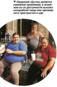 Ожирение обычно является семейной проблемой