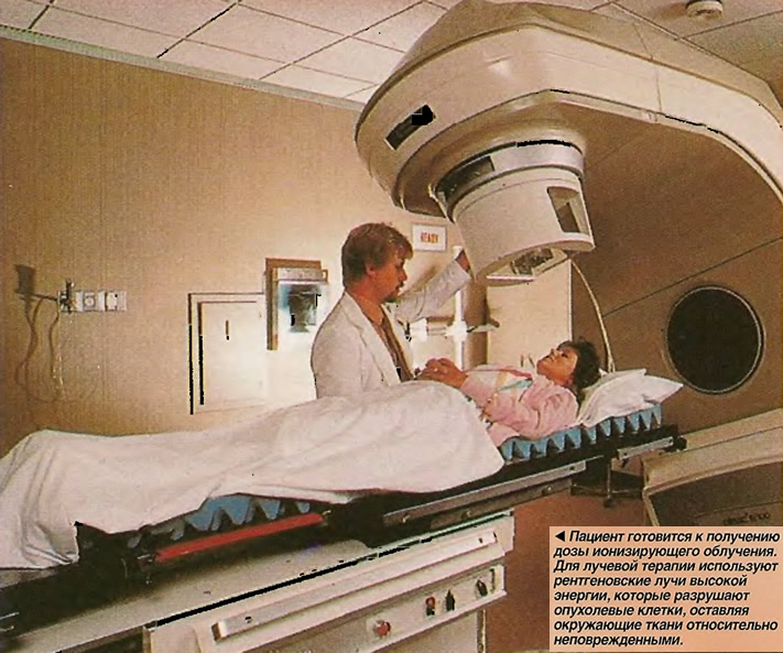 Пациент готовится к получению дозы ионизирующего облучения