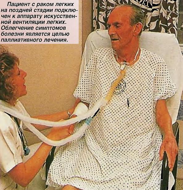 Пациент с раком легких подключен к аппарату искусственной вентиляции легких