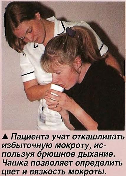 Пациента учат откашливать избыточную мокроту