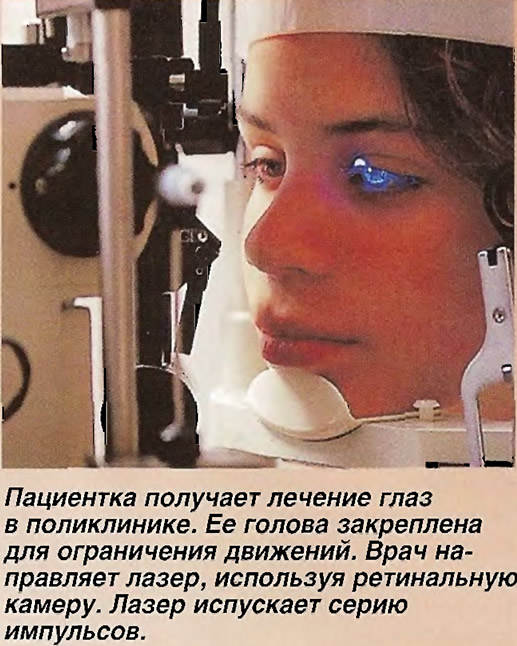 Пациентка получает лечение глаз в поликлинике