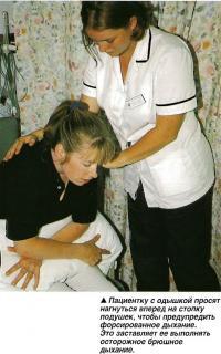 Пациентку с одышкой просят нагнуться вперед на стопку подушек