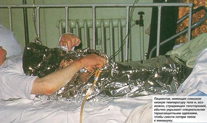 Пациентов обычно укрывают специальными термозащитными одеялами
