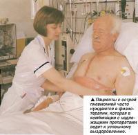 Пациенты с острой пневмонией часто нуждаются в физиотерапии