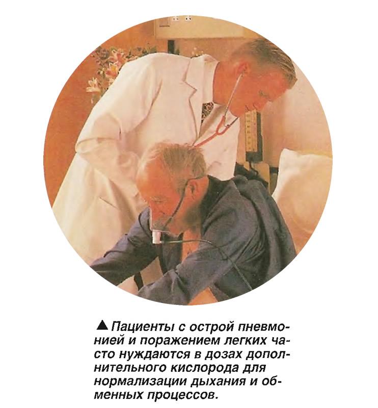 Пациенты с острой пневмонией нуждаются в дозах дополнительного кислорода