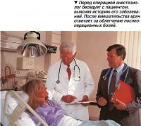 Перед операцией анестезиолог беседует с пациентом