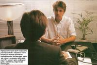 Перед осмотром врач подробно расспрашивает пациента