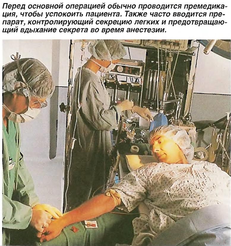 Перед основной операцией обычно проводится премедикация