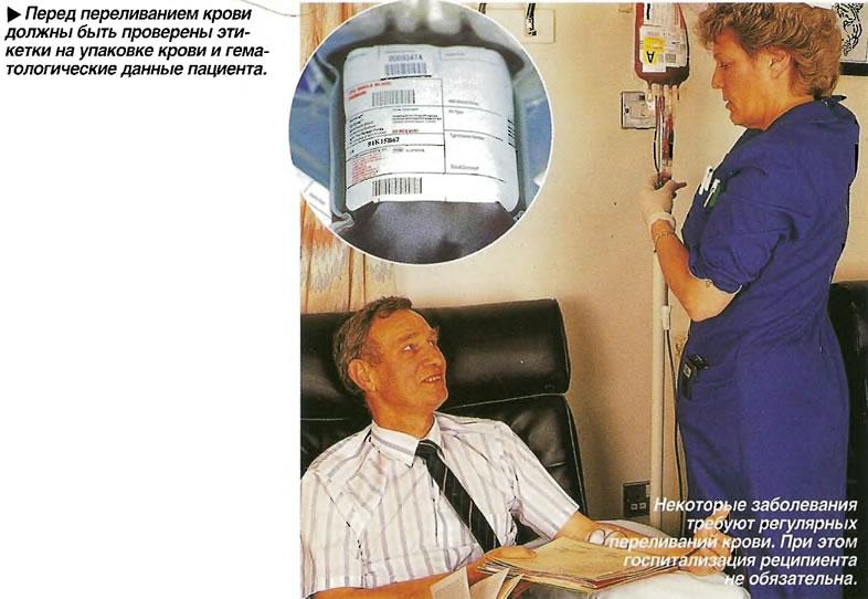 Перед переливанием крови должны быть проверены этикетки на упаковке крови