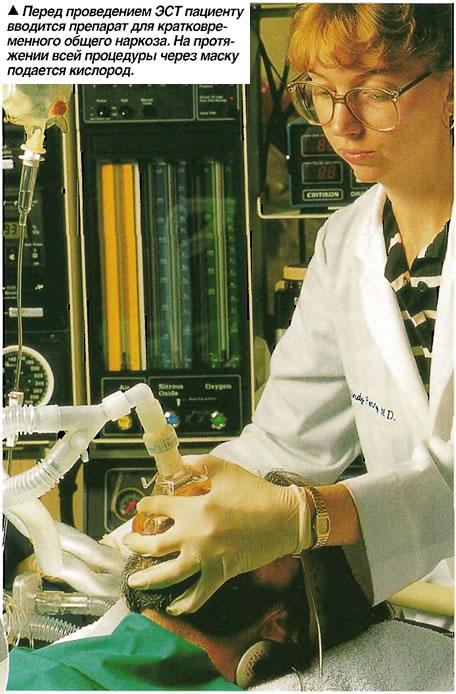 Перед проведением ЭСТ пациенту вводится препарат для кратковременного общего наркоза