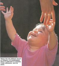 Перед тем как ребенок научится говорить, он комбинирует жесты и действия со звуками