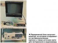 Передвижной блок включает монитор, на котором отображается гистероскопическая картина