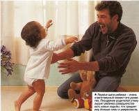 Первые шаги ребенка - очень ответственный момент его развития