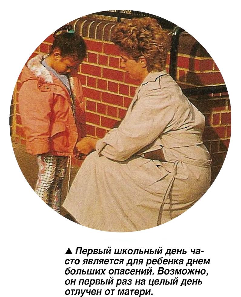 Первый школьный день часто является для ребенка днем больших опасений