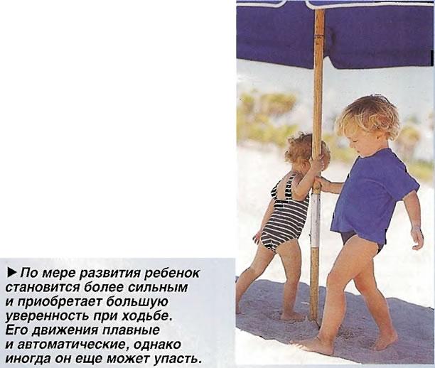 По мере развития ребенок становится более сильным и приобретает большую уверенность при ходьбе