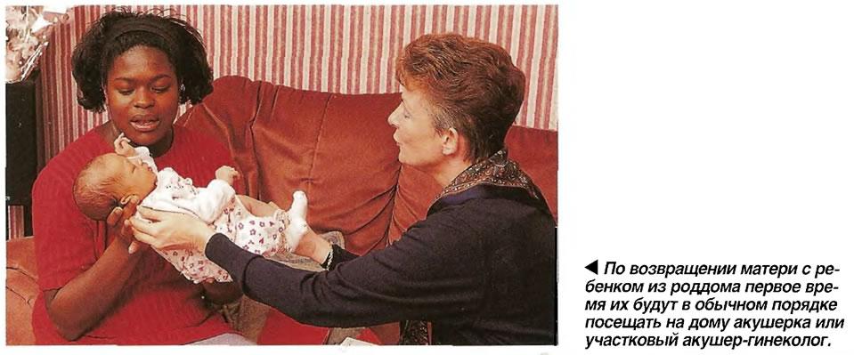 По возвращении матери с ребенком из роддома первое время их будут в обычном порядке посещать на дому