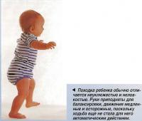 Походка ребенка обычно отличается неуклюжестью и неловкостью