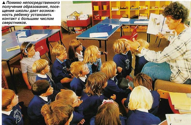 Посещение школы дает возможность ребенку установить контакт с большим числом сверстников