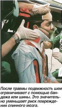 После травмы подвижность шеи ограничивают с помощью бандажа или шины