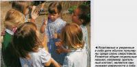 Позитивные и уверенные в себе дети обычно популярны среди своих сверстников