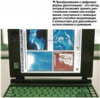 Преобразование в цифровую форму (дигитизация)