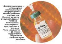 Препарат тинзапарин - антикоагулянт