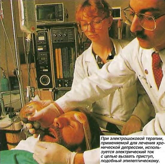 При электрошоковой терапии используется электрический ток