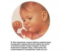 При кормлении грудью ребенок рефлекторно высовывает наружу язык