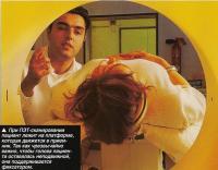 При ПЭТ-сканировании пациент лежит на платформе, которая движется в приемник