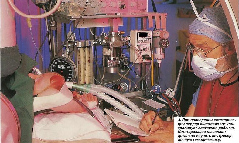 При проведении катетеризации сердца анестезиолог контролирует состояние ребенка