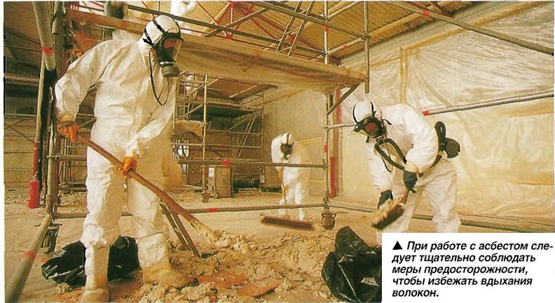 При работе с асбестом следует тщательно соблюдать меры предосторожности