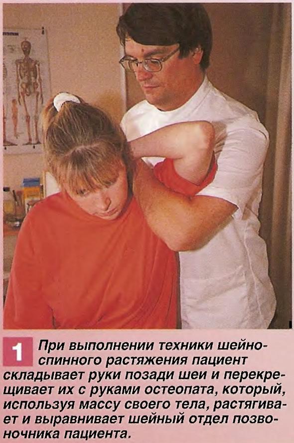 При выполнении техники шейноспинного растяжения пациент складывает руки позади шеи