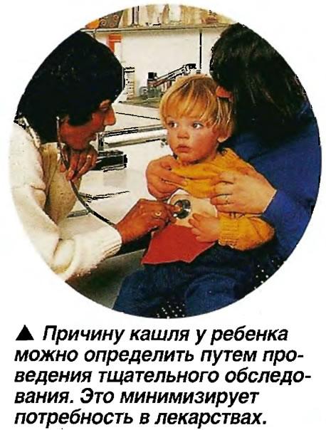 Причину кашля у ребенка можно определить путем проведения тщательного обследования