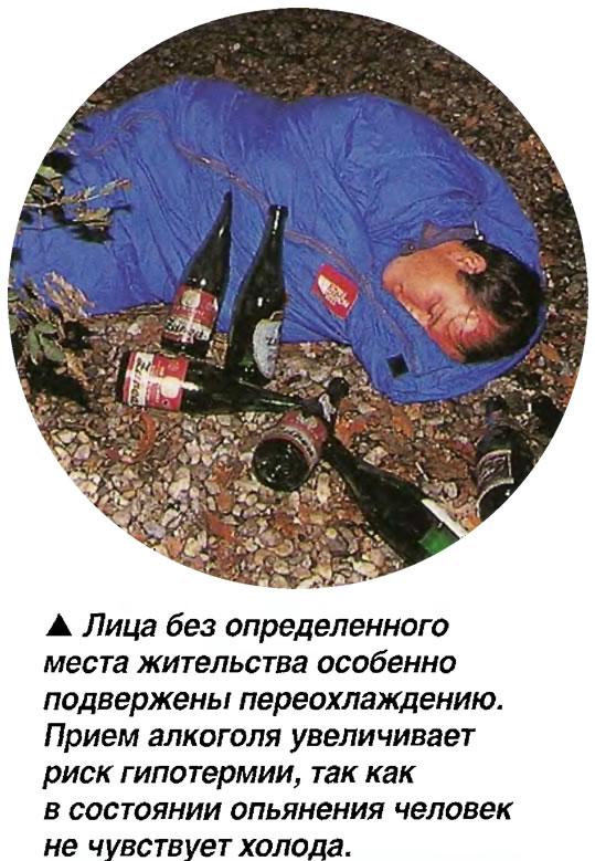 Прием алкоголя увеличивает риск гипотермии