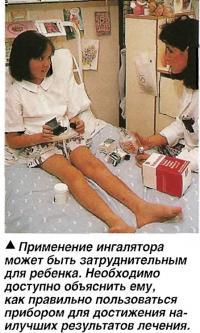 Применение ингалятора может быть затруднительным для ребенка