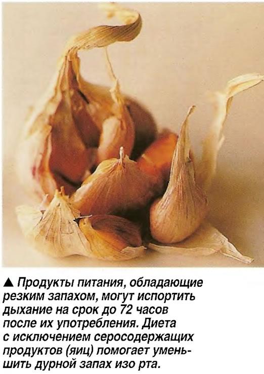 Продукты питания, обладающие резким запахом, могут испортить дыхание