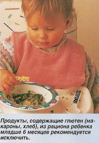 Продукты, содержащие глютен из рациона ребенка младше 6 месяцев рекомендуется исключить